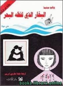 قراءة و تحميل كتاب البحار الذي لفظه البحر PDF