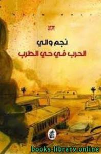 قراءة و تحميل كتاب الحرب في حي الطرب PDF