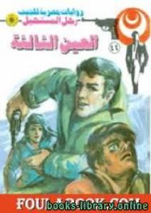 قراءة و تحميل كتاب العين الثالثة سلسلة رجل المستحيل PDF