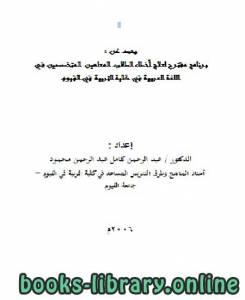 قراءة و تحميل كتاب برنامج مقترح لعلاج أخطاء الطلاب المعلمين المتخصصين في اللغة العربية PDF