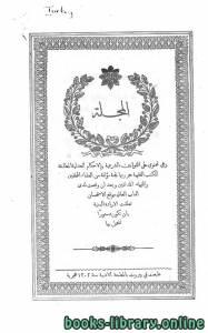 قراءة و تحميل كتاب مجلة الأحكام العدلية PDF