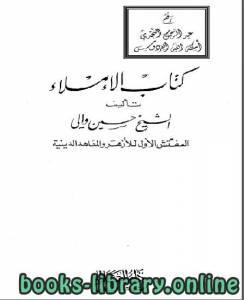 قراءة و تحميل كتاب الإملاء نسخة مصورة PDF