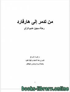 قراءة و تحميل كتاب  من تدمر الى هارفارد PDF