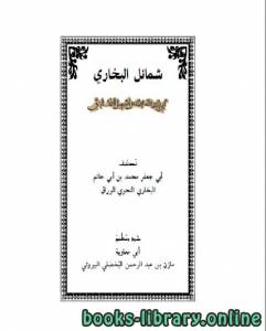 قراءة و تحميل كتاب شمائل البخاري PDF