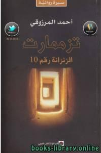 قراءة و تحميل كتاب تزممارت النزانة رقم ١٠ PDF