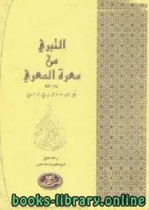 قراءة و تحميل كتاب التبري من معرة المعري للسيوطي PDF