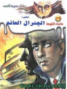 قراءة و تحميل كتاب أسطورة الجنرال العائد ج2 PDF