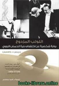 قراءة و تحميل كتاب اللولب المزدوج PDF
