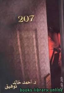 قراءة و تحميل كتاب 207 PDF