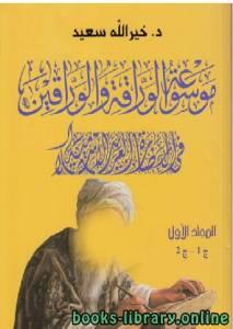 قراءة و تحميل كتاب موسوعة الوراقة والوارقين في الحضارة العربية الإسلامية (الجزء الاول-الثاني) PDF