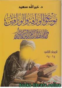 قراءة و تحميل كتاب موسوعة الوراقة والوارقين في الحضارة العربية الإسلامية (الجزء الثالث-الرابع) PDF