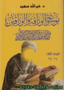 قراءة و تحميل كتاب موسوعة الوراقة والوارقين في الحضارة العربية الإسلامية (الجزء الخامس-السادس) PDF