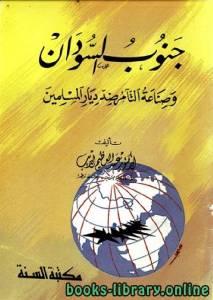 قراءة و تحميل كتاب  جنوب السودان وصناعة التآمر ضد ديار المسلمين PDF
