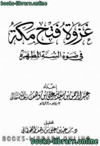 قراءة و تحميل كتاب غزوة فتح مكة في ضوء السنة المطهرة ت: القحطاني PDF
