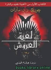 قراءة و تحميل كتاب لعبة العروش PDF