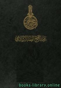 قراءة و تحميل كتاب مجلة مجمع الفقه الاسلامي التابع لمنظمة المؤتمر الاسلامي بجدة للشاملة PDF