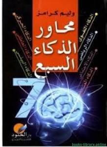 قراءة و تحميل كتاب محاور الذكاء السبع PDF