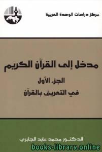 قراءة و تحميل كتاب مدخل إلى القرآن الكريم (2) PDF