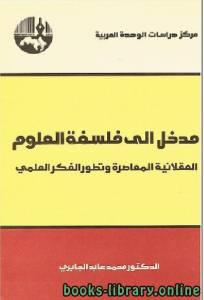 قراءة و تحميل كتاب مدخل إلى فلسفة العلوم (1) PDF