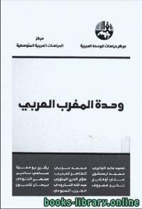 قراءة و تحميل كتاب وحدة المغرب العربى (3) PDF