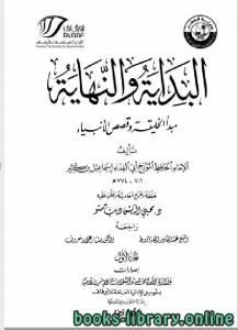 قراءة و تحميل كتاب البداية والنهاية (ط. أوقاف قطر) الجزء الأول: مبدأ الخليقة - يونس PDF