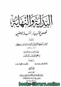 قراءة و تحميل كتاب البداية والنهاية (ط. أوقاف قطر) الجزء الثاني: موسى - أخبار الماضين PDF