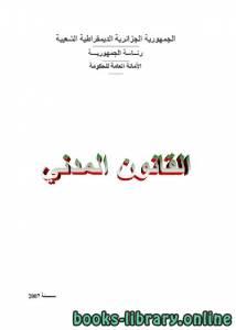 قراءة و تحميل كتاب القانون المدني الجزائري - الملحق PDF