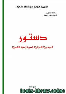 قراءة و تحميل كتاب الدستور الجزائري - دستور PDF