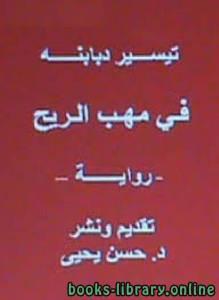 قراءة و تحميل كتاب فـي مهـب الـريح PDF