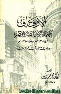 قراءة و تحميل كتاب الأوقاف والحياة الاجتماعية في مصر 648-923هـ / 1250-1517م دراسة تاريخية وثائقية PDF