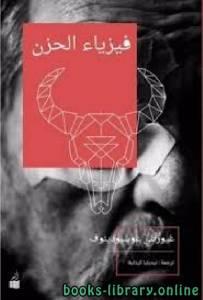قراءة و تحميل كتاب فيزياء الحزن PDF