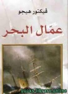 قراءة و تحميل كتاب عمال البحر PDF