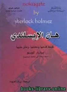 قراءة و تحميل كتاب هان الإيسلندي PDF