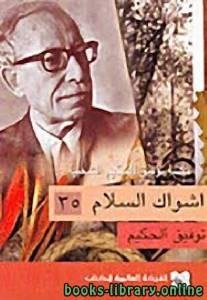 قراءة و تحميل كتاب أشواك السلام PDF