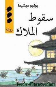 قراءة و تحميل كتاب سقوط الملاك PDF