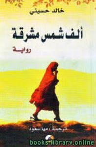 قراءة و تحميل كتاب ألف شمس مشرقة PDF