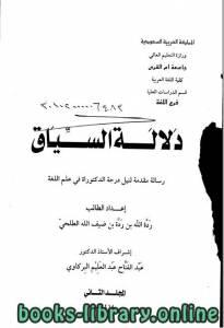 قراءة و تحميل كتاب دلالة السياق المجلد الثاني  PDF