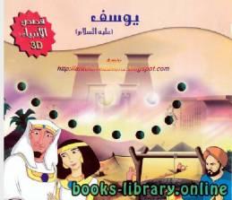 قراءة و تحميل كتاب يوسف عليه السلام PDF