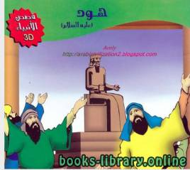 قراءة و تحميل كتاب هود عليه السلام PDF