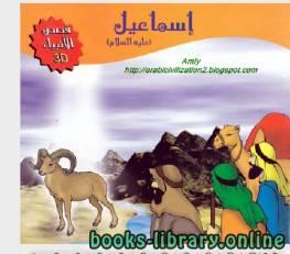 قراءة و تحميل كتاب اسماعيل عليه السلام PDF
