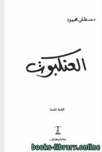 قراءة و تحميل كتاب العنكبوت PDF