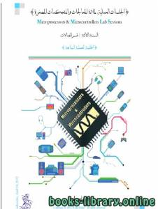 قراءة و تحميل كتاب المعالجات والمتحكمات المصغرة (6)  PDF