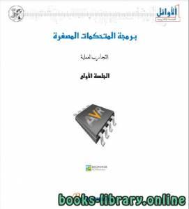 قراءة و تحميل كتاب برمجة المتحكمات المصغرة (1)  PDF