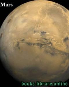 قراءة و تحميل كتاب الكون حولنا - المريخ الكوكب الأحمر  PDF