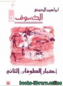 قراءة و تحميل كتاب أخبار الطوفان الثاني الخسوف 3 PDF