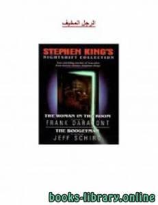 قراءة و تحميل كتاب الرجل المخيف PDF