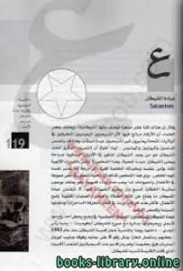 قراءة و تحميل كتاب موسوعة الظلام الجزء الثانى PDF