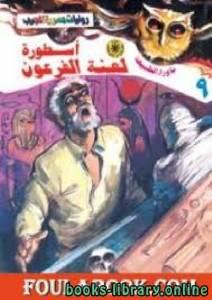 قراءة و تحميل كتاب أسطورة لعنة الفرعون PDF