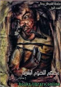 قراءة و تحميل كتاب سلسلة الشيطان يحكى العدد الأول مطعم اللحوم البشرية وحكايات أخرى PDF