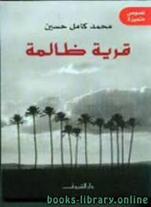 قراءة و تحميل كتاب قرية ظالمة PDF